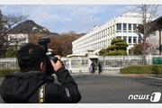 """靑 """"압수수색 성실히 협조…비위혐의자 의존한 압색 거듭돼 유감"""""""