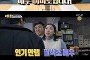 """'슈돌' 이미도, 새로운 내레이터로 합류 """"아들 건후 닮았다"""""""