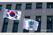 검찰, '김기현 측근 수사' 前울산경찰청 총경 소환조사