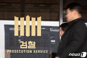 검찰, '靑 하명수사' 대검찰청-울산지검 압수수색