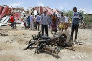 아프리카 소말리아서 차량 폭탄테러…사망자만 90명 이상