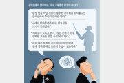 평일 대낮 영국 골프장의 그들, 해외연수 한국 공무원이었다