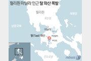 필리핀 화산 지진 466차례 관측…탈 화산 위험 여전