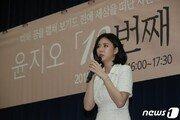 외교부, '후원금 사기 의혹' 윤지오 여권 무효화 절차 완료