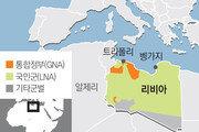 휴전 물건너간 리비아 내전… 동부 군벌 LNA, 원유수출 봉쇄