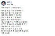 """김경수 """"다시 재판 시작…당당하고 꿋꿋하게 이겨 나가겠다"""""""