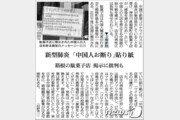 """""""우한 폐렴 때문에 중국인 안 받는다"""" 日과자가게 논란"""
