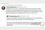 사우디 병원의 인도인 간호사 신종 코로나바이러스 감염