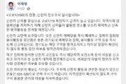 """이재명 """"모든 신천지 예배당 즉시 폐쇄하라"""""""