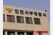 인천서 40대 사망 코로나19 의심 지구대 긴급 폐쇄…경찰관 17명 격리