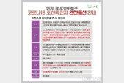 확진 판정 포천 부사관 구체적 동선 공개…동두천 어쩌나