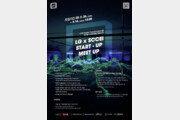 서울창조경제혁신센터, LG사이언스파크와 'LG x SCCEI 스타트업 밋업' 개최