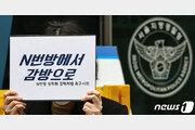 """'n번방' 피해자 주민번호 변경 지원…""""3주 내 처리할 것"""""""