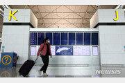中, 모든 외국인 입국 기습 차단…기업·중국 교민들 한국서 발만 동동