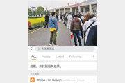 유골받으러 中우한 화장장 앞 장사진…당국, 관련 웨이보 삭제