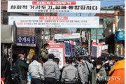 서울시, 집회금지 명령 위반으로 사랑제일교회 고발