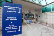 美국무부 여권발급 중단…생사걸린 경우만 발급