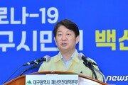 """대구시 """"4일 추가 확진자 27명…완치율 70.3%"""""""