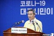"""대구시 """"신천지 관련 시설 2시간 마다 전수 특별점검"""""""