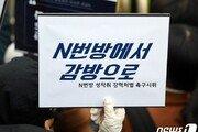 경찰, '박사방' 조주빈 공범 '부따'에 구속영장 신청