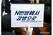 """""""디지털 성범죄, 감경 사유 없다""""…국민의견 양형위 제출"""