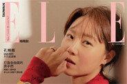 공효진, 홍콩·대만 사로잡은 패션센스…잡지 커버 장식