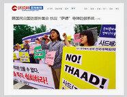 韓中 밀월 파국…  中 대북제재 이탈할 듯