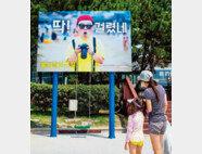 부산 해운대해수욕장에 설치된 불법촬영 금지 경고판. [동아DB]