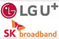 """""""인터넷 해지 거부"""" LGU+·SKB에 억대 과징금"""