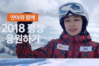 SK텔레콤 평창 응원캠페인 논란
