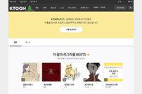 KT, 웹툰 작가 발굴 위한 '케이툰 리그' 활성화