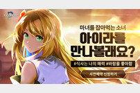 '리버스D' 구글플레이 사전예약