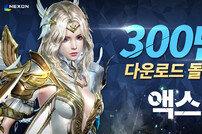 넥슨 '액스' 300만 다운로드 돌파