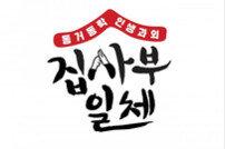 "[PD를 만나다③] 이세영 PD ""'집사부일체', 관찰예능과는 또 다른 재미"""