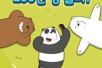 '위 베어 베어스 더 퍼즐' 사전 예약 200만 돌파