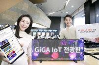 KT '기가 IoT 광고판' 출시