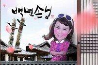 "[PD를 만나다①] '백년손님' PD ""'무한도전'과 맞대결…정말 긴장돼"""