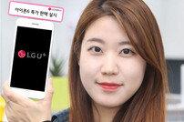 LG유플러스 '아이폰6' 0원에 판매