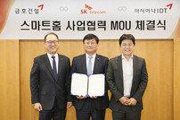 SK텔레콤, 금호건설과 스마트홈 구축