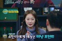 [DA:리뷰] '인생술집' 조재현·고경표·전소민 '진지X재미 크로스' (종합)