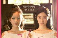 [DA:리뷰] 정채연♥산이의 애잔한 멜로 '라라', 무비 아닌 뮤비