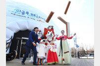설 연휴 때 서울 시청 앞에서 대형 윷놀이 즐겨요