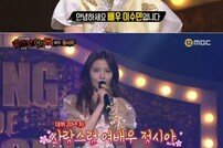 [DA:리뷰] 변기수-이수민-정시아-박주희…'복면가왕' 반전의 연속 (종합)