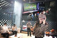 """""""프로야구, 가상공간에서 함께 보자""""…SKT, MWC서 '옥수수 소셜 VR' 공개"""