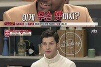 [DA:리뷰] '냉장고를 부탁해' 샘 오취리, '가나 전도사♡'로 임명합니다 (종합)