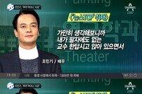 """[DA:리뷰] 조민기 심경 """"7년 근무했는데…남는 게 성추행 의혹"""" (종합)"""