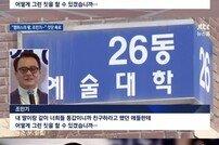 """[DA:리뷰] 조민기 """"딸 같은 애들한테 성추행이라니""""vs송하늘 """"캠퍼스 왕"""" (종합)"""