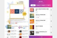 [DA:차트] 우주소녀, '드림 유어 드림' 음반 차트 1위