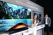 LG전자, 2018년 TV 신제품 공개