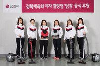 여자 컬링팀, LG전자 광고모델 됐다